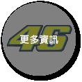 2018 MotoGP 【46】 Valentino Rossi-更多資訊