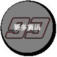 2018 MotoGP 【93】 Marc Marquez-更多資訊