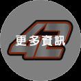 2019 MotoGP 【42】 Alex Rins-更多資訊