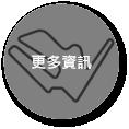 2019 MotoGP 日本站 -更多資訊